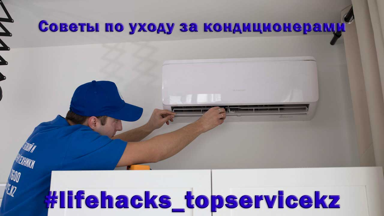 air-conditioning-care-tips