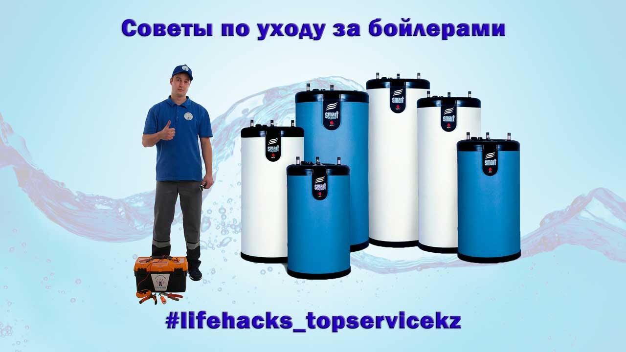 boiler-care-tips