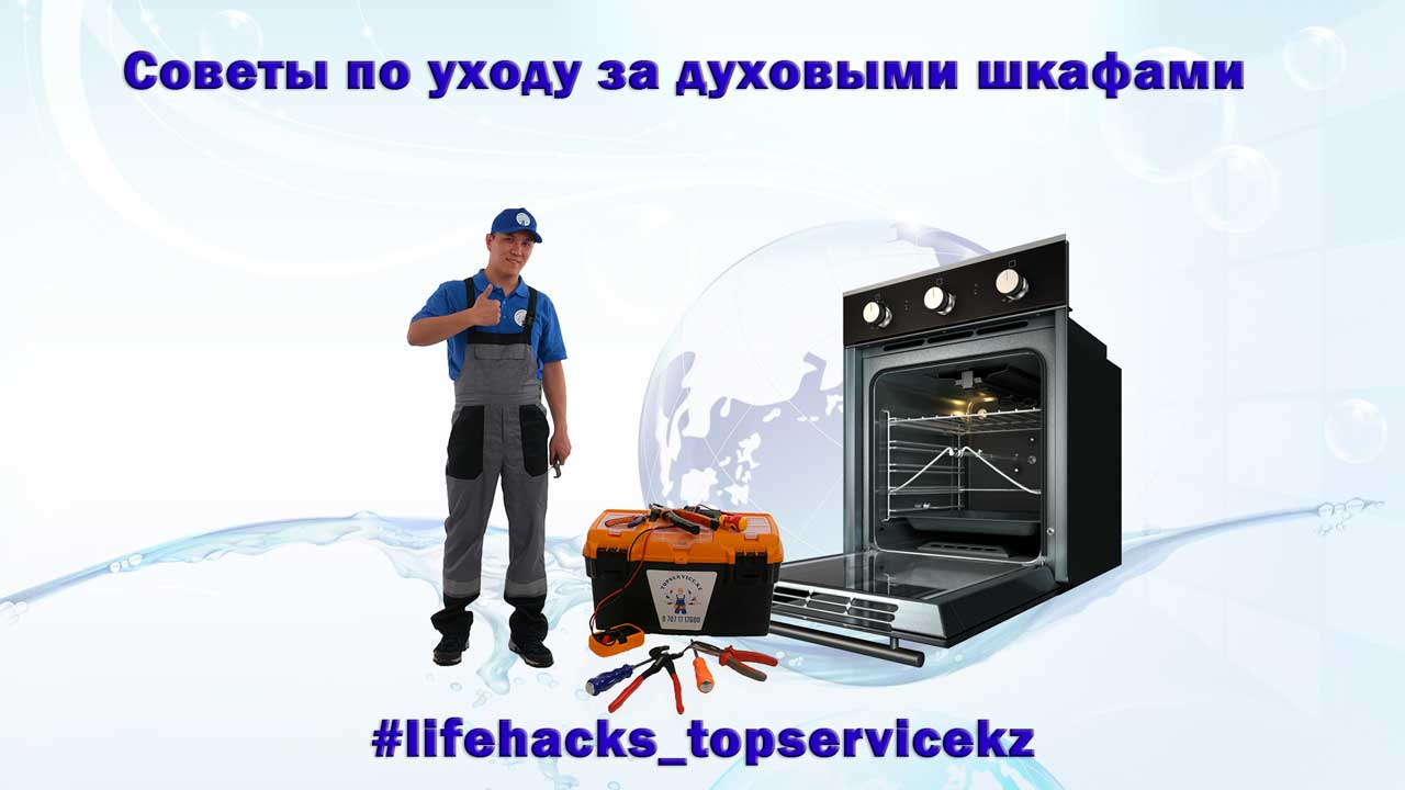 electric-ovens-care-tips