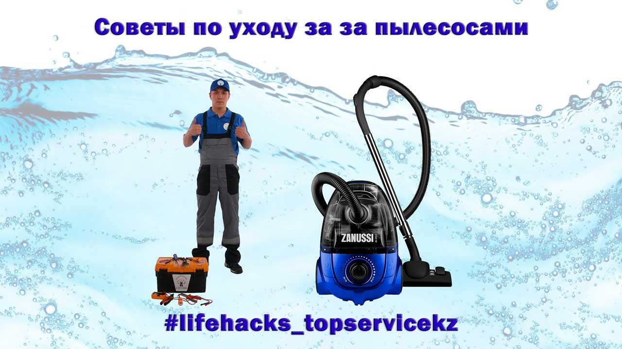 hoovers-care-tips