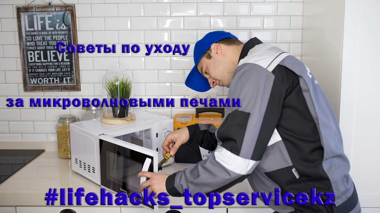 microwave-care-tips