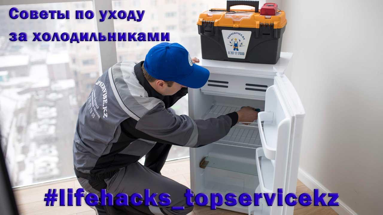 refrigerator-care-tips