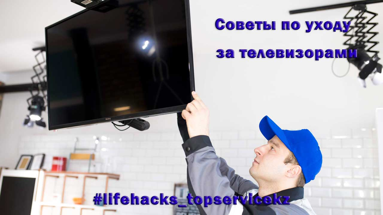tv-care-tips