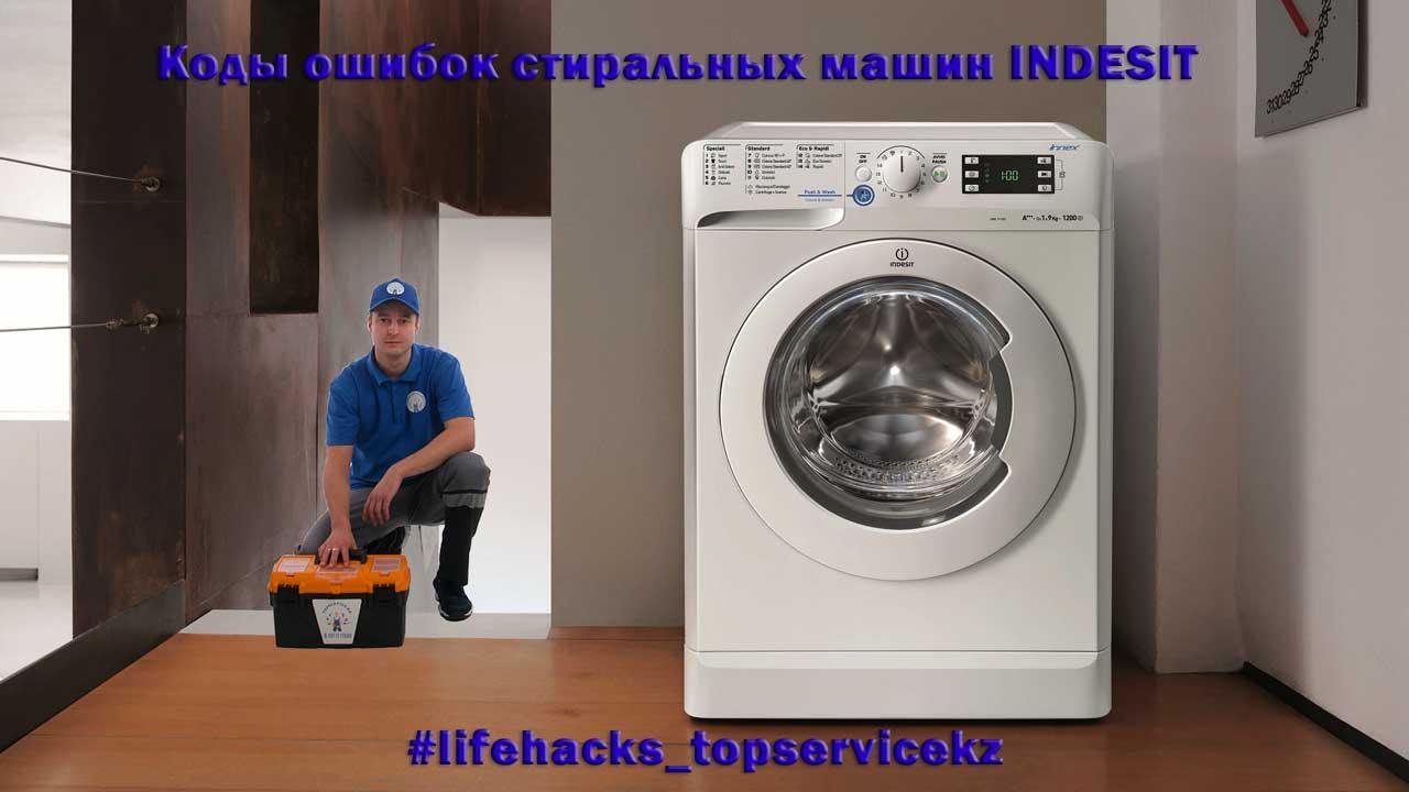 error-codes-of-washing-machine-indesit