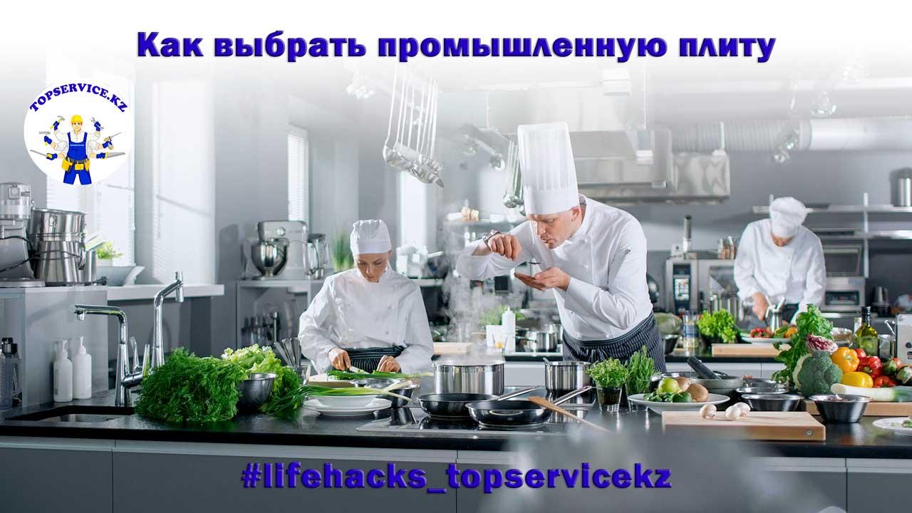 Как выбрать промышленную плиту для ресторана