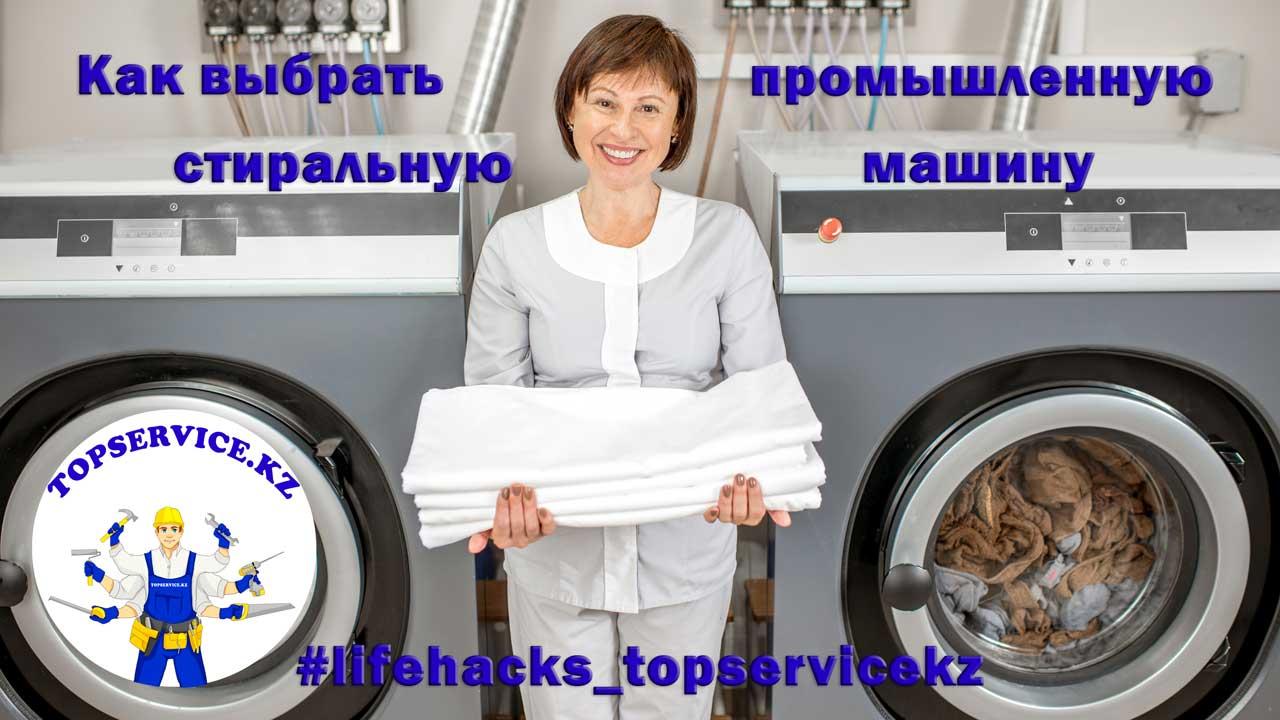 Как выбрать промышленную стиральную машину для прачечной